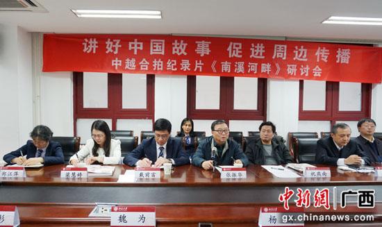 中越合拍纪录片《南溪河畔》研讨会在北京举行