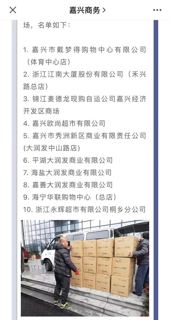 圖為嘉興市商務局官方微信發布《關于向市場投放平價口罩的公告》。倪追風 攝