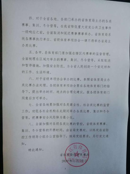 """圖為:浙江省體育局下發""""緊急通知""""。供圖"""