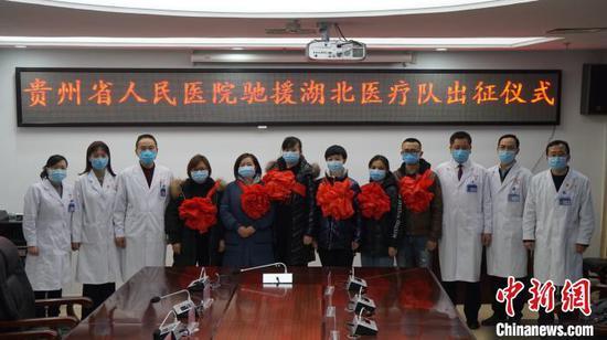 贵州省援助武汉医疗队首批医护人员赴武汉参与救治工作
