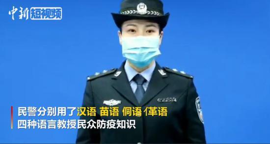 暖心!贵州民警用四种语言向民众传递防疫知识
