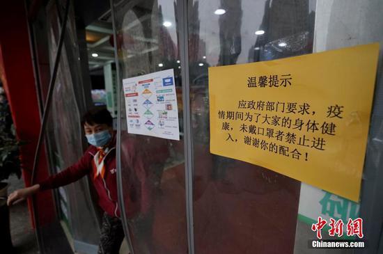 2月1日,贵州省贵阳市的一家超市的入口处贴有告示,提示进入超市的人员需佩戴口罩,以此加强对新型冠状病毒感染的肺炎疫情的防控。 中新社记者 侯宇 摄