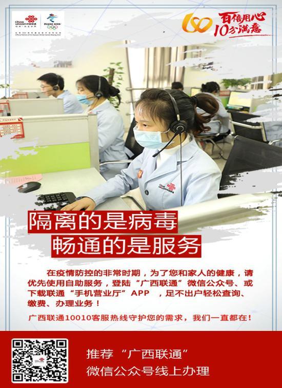 助力疫情防控戰 廣西聯通全心全意為客戶提供優質服務