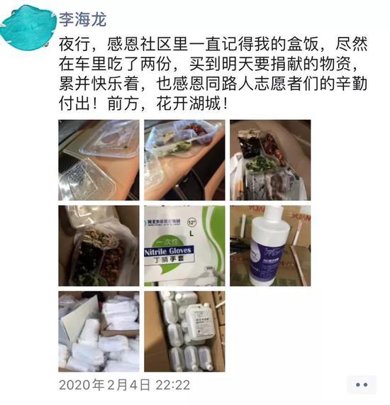 李海龙发的朋友圈 金臻瑶 摄