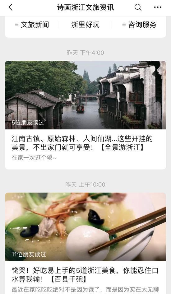"""图为微信订阅号""""诗画浙江文旅资讯""""  江杨烨 摄"""