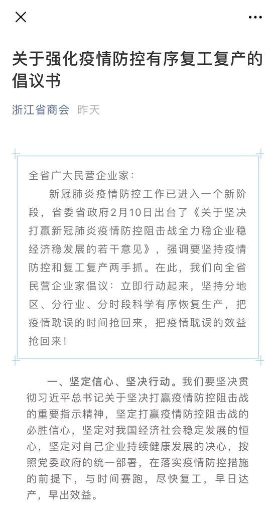 图为浙江省工商联官方微信刊发《关于强化疫情防控有序复工复产的倡议书》。