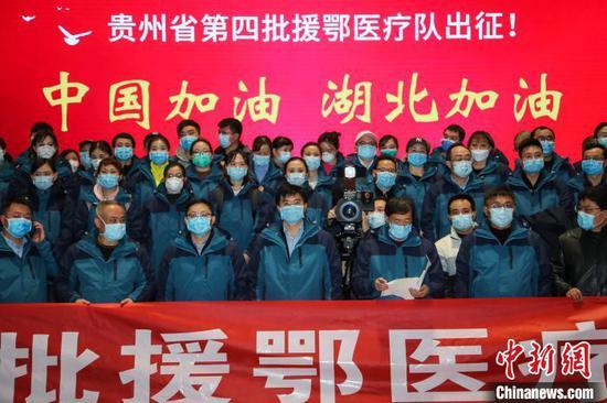 貴州第四批支援湖北醫療隊337人出征