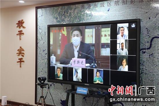 贵港市委书记与贵港驰援武汉医疗队视频连线