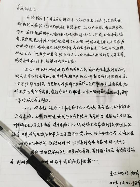 金温铁道列车长胡倩写给女儿的一封信。浙江省交通集团供图