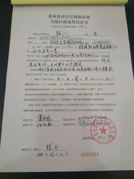 《苍南县综合行政执法局当场行政处罚决定书》。温州供图
