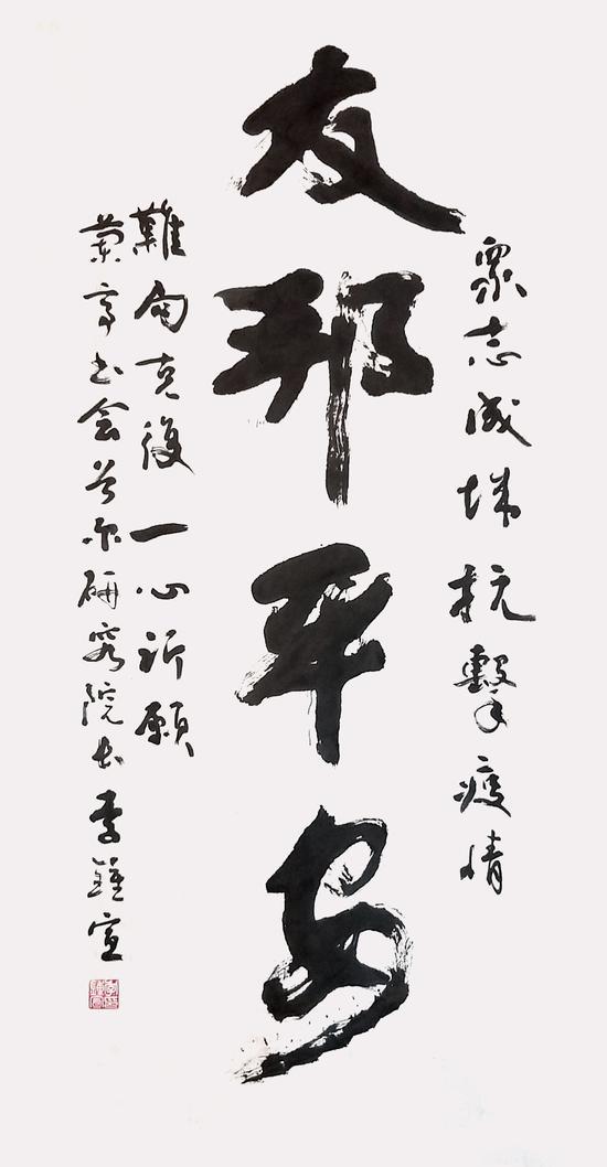 图为首尔研究院李钟宣作品。 兰亭书会供图