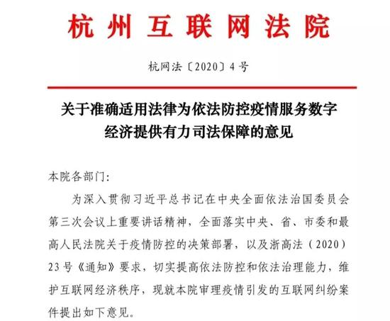 杭州互联网法院出台《意见》。 互法宣 供图