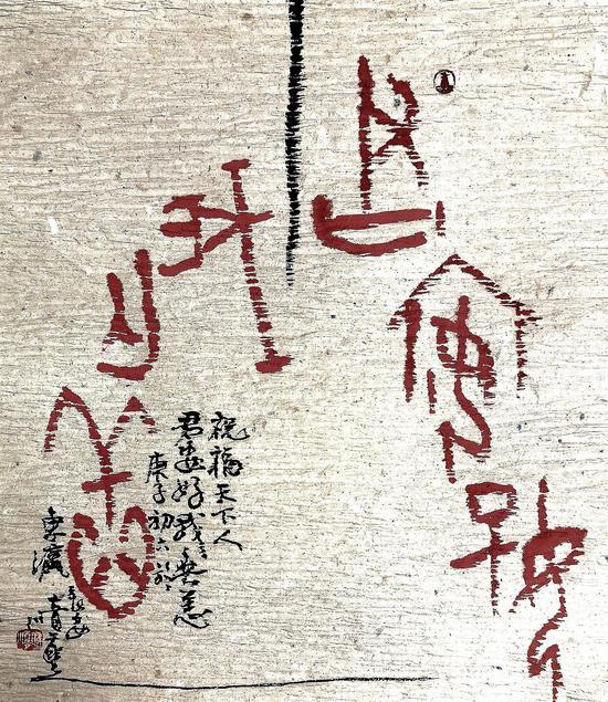 图为东京研究院张大顺作品。 兰亭书会供图