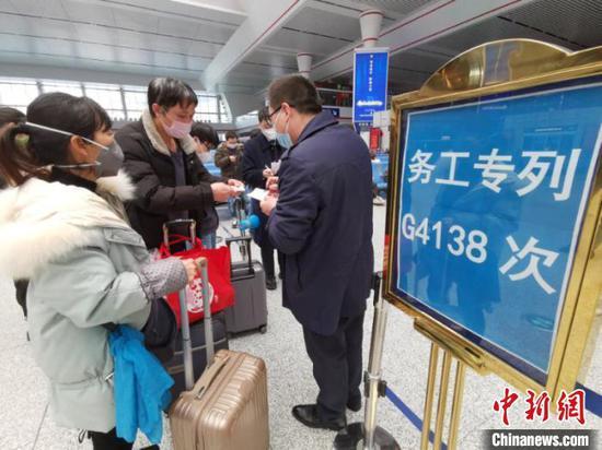 中国铁路首趟复工人员定制专列开行 近300名贵州员工返回杭州