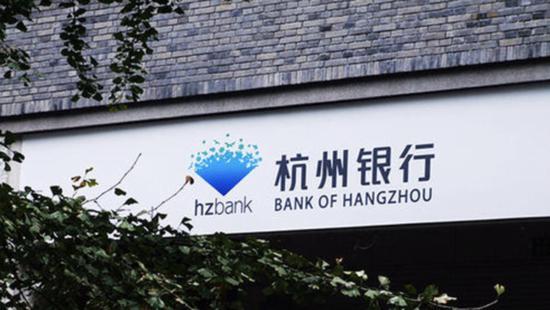 图为杭州银行。  杭州银行供图
