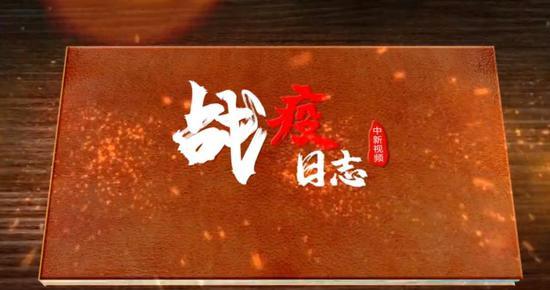 """《战""""疫""""日志》第8期:全国累计治愈破2万 """"扫雷英雄""""妹妹出征武汉"""