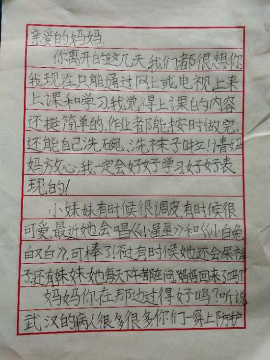 儿子写给驰援武汉的妈妈的一封信。 绍兴市妇幼保健院供图