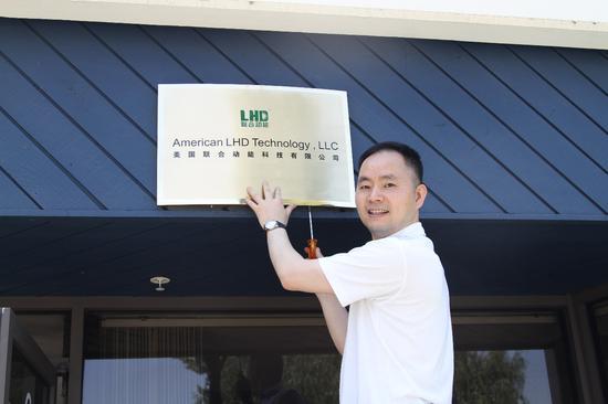 2009年林东在美国洛杉矶成立美国联合动能科技有限公司。 LHD提供