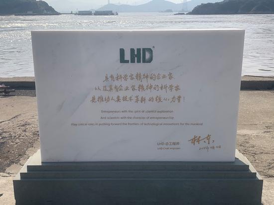 矗立在世界首座海洋潮流能发电站门口的石碑。 LHD提供