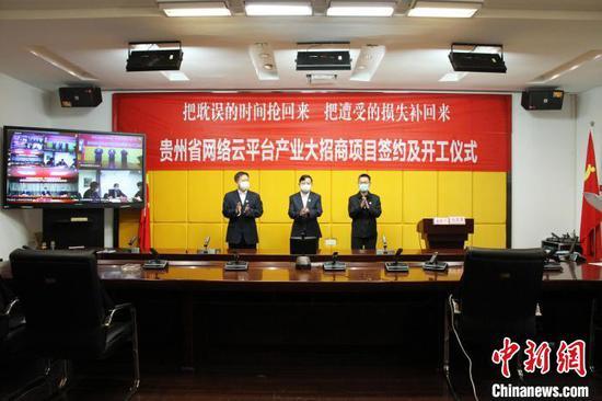 """贵州""""云签约""""项目109个 合同总额326.58亿元"""