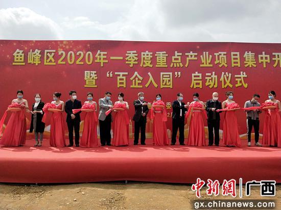 """柳州市鱼峰区""""百企入园""""9个重点项目集中开竣工总投资21亿"""