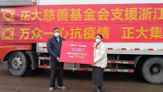 图为宁波正大农业有限公司向浙江省宁波市北仑区慈善总会、北仑区人民政府大碶街道办事处捐赠洛大猪肉产品和正大对虾。 正大提供