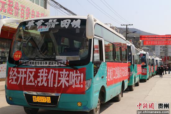 七星關區田壩鎮組織人員乘坐返崗專車到經開區務工