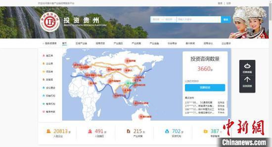 產業鏈大數據招商平臺頁面截圖。
