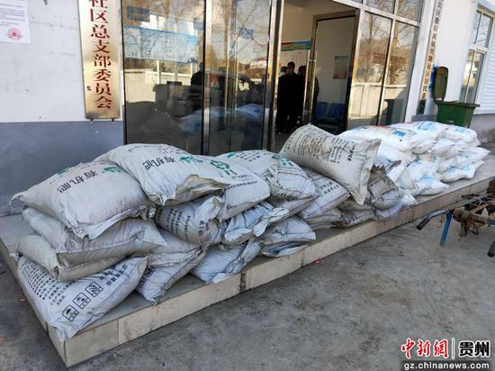 贵州绿杰农业生物科技有限公司捐赠的化肥