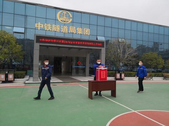 杭富城际铁路2标捐款现场 中铁隧道局供图