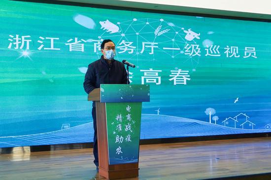 浙江省商务厅一级巡视员徐高春在发言。 浙江省商务厅供图