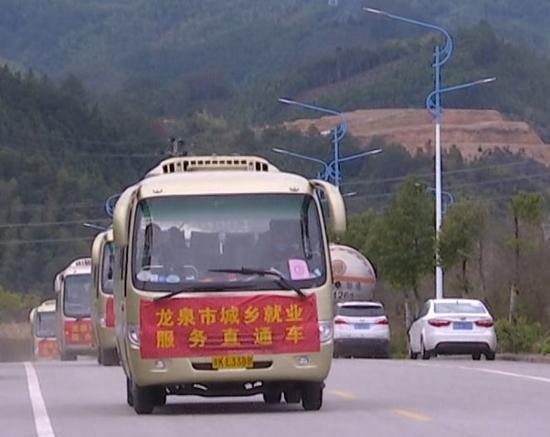 龙泉市城乡就业服务直通车  龙泉宣传部 供图