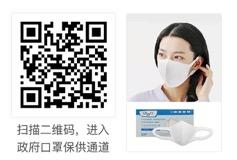 图为口罩保供通道二维码。杭州市经信局供图
