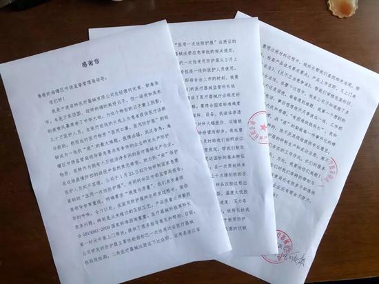 图为浙江省宁波市海曙区市场监管局收到的感谢信。 海曙区市场监管局供图