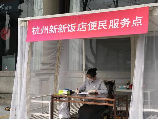 杭州新新饭店设立便民服务点  江杨烨 摄
