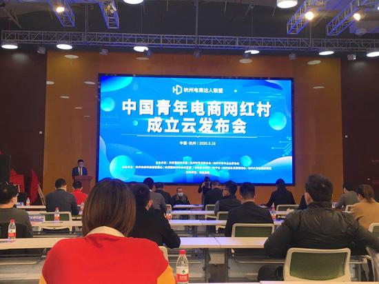 中国青年电商网红村成立云发布会。  钱晨菲 摄