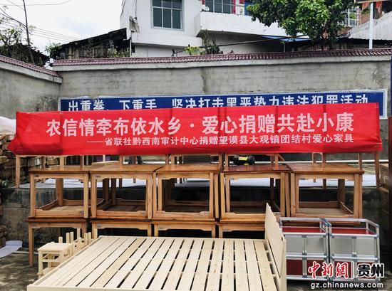 省联社黔西南审计中心党支部向大观镇团结村捐赠爱心物资
