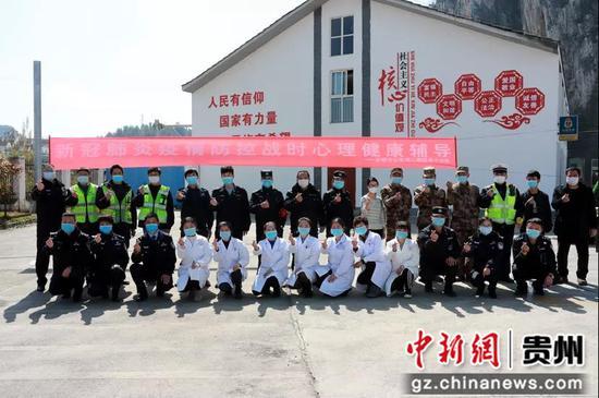 防疫期间,安顺市公安局开展公安民警心理健康辅导