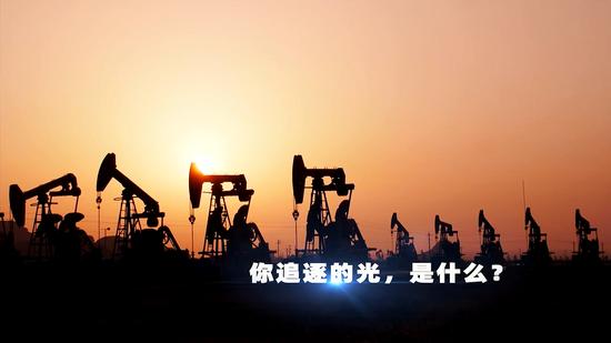 新疆油田公司:油田里的追光者