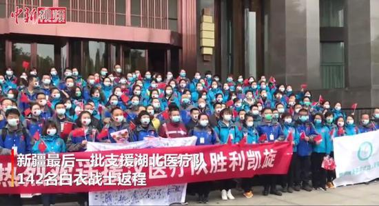 新疆最后一批支援湖北医疗队142名白衣战士凯旋