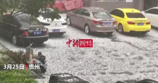贵州金沙遭遇冰雹袭击 路面一片雪白