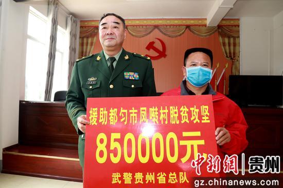 武警四川总队司令员华荣林代表总队援助脱贫攻坚85万元