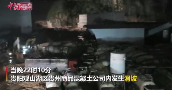 贵阳一商品混凝土公司发生滑坡 5人送医7人被困