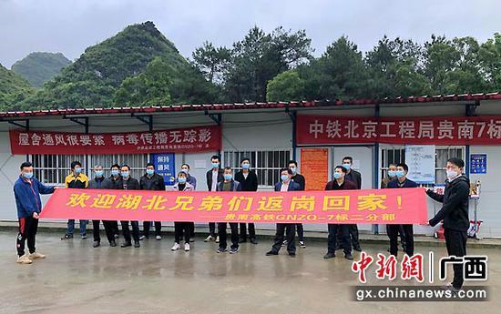 圖為中鐵北京工程局貴南高鐵項目二分部歡迎首批湖北籍農民工回家。