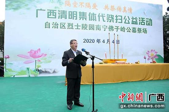 圖為廣西壯族自治區烈士陵園黨總支副書記、副主任潘立威宣讀祭文。