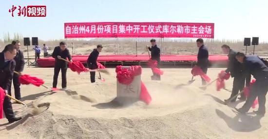 新疆巴州:90个项目集中开工