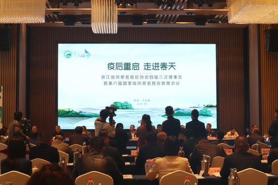 会议现场。  浙江省风景名胜区协会供图