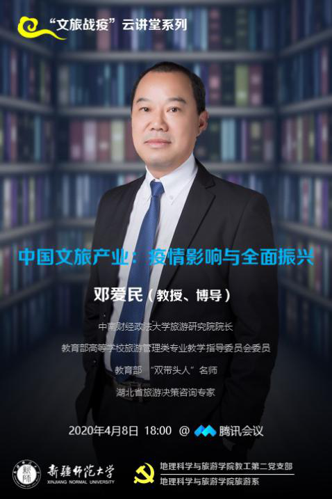 """新疆师范大学""""文旅战疫""""云讲堂活动圆满收官"""