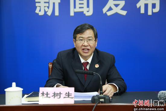 贵州省检察院党组成员、副检察长杜树生
