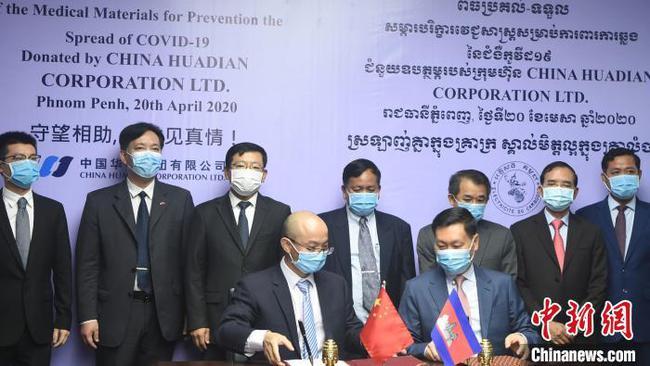 中國華電集團向柬埔寨國家電力公司捐贈超百萬抗疫物資